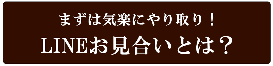 LINEお見合いフッター1
