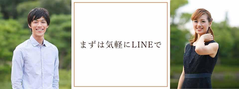 LINEお見合いフッター2
