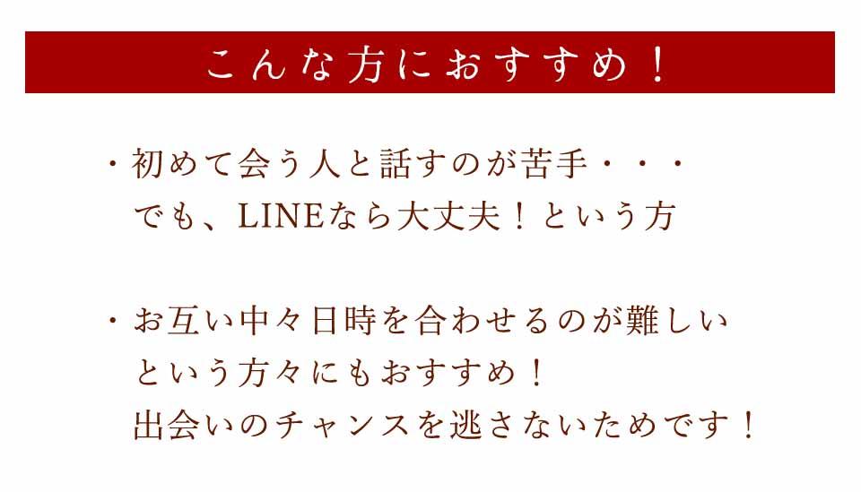 LINEお見合いフッター3