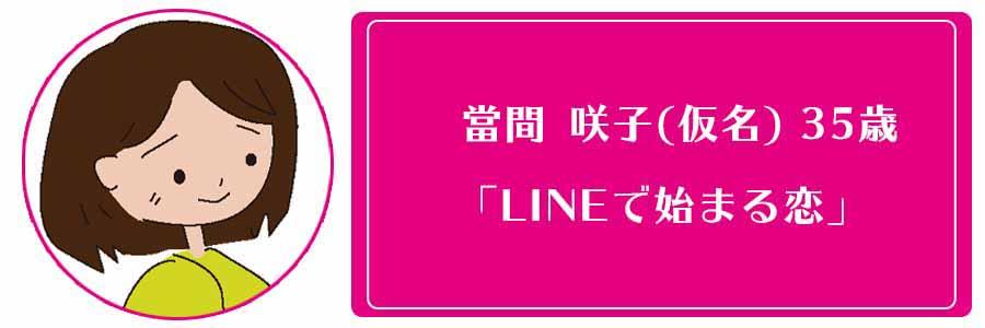 LINEで始まる恋