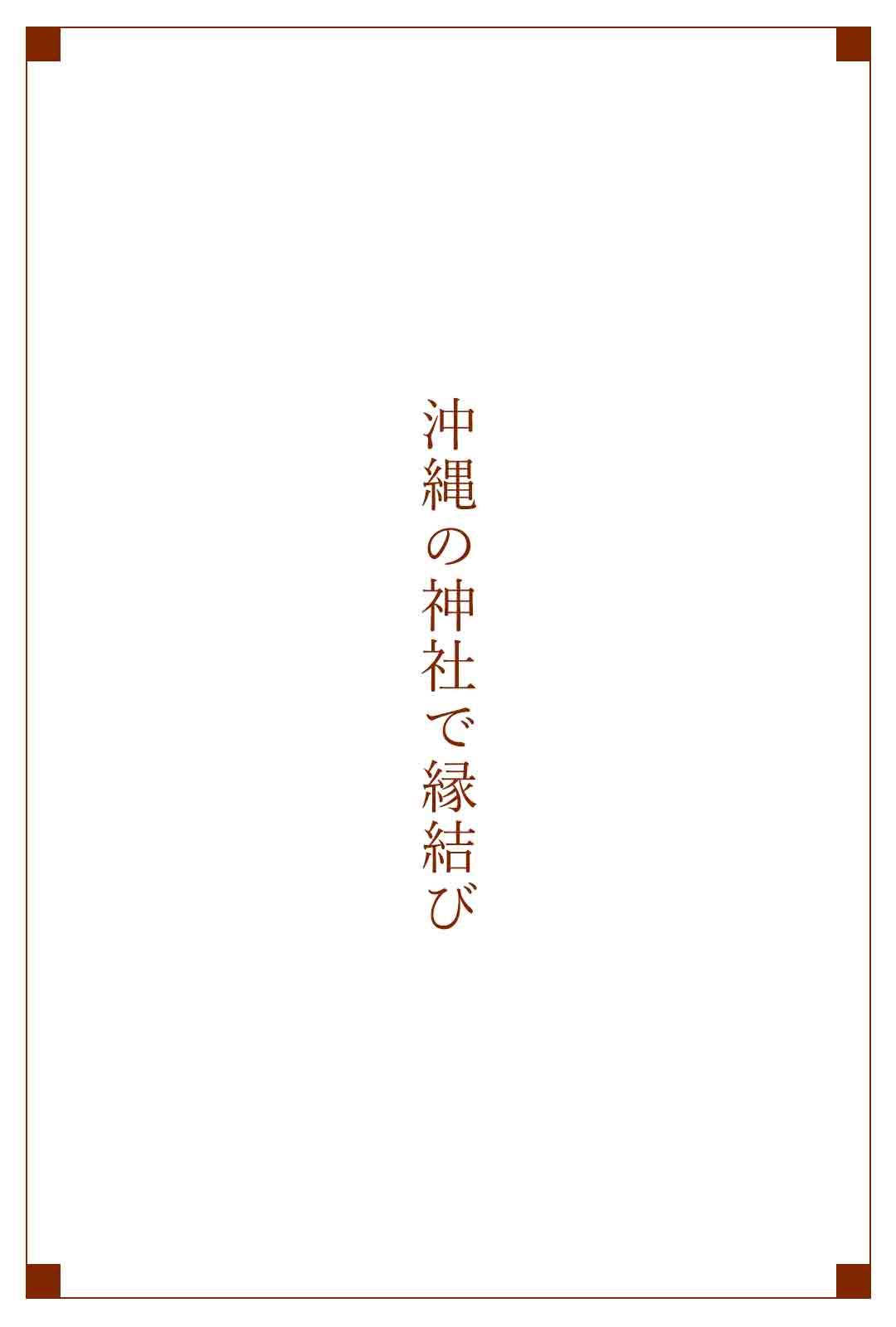 沖縄の神社で縁結び